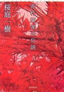 桜庭一樹/赤朽葉家の伝説