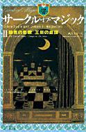サークル・オブ・マジック 2 邪悪の彫像/王様の劇場 小学館ファンタジー文庫