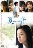 Movie/夏音: Caonne