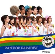 パンポップパラダイス