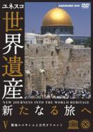 世界遺産 新たなる旅へ V 聖地エルサレムと古代オリエント