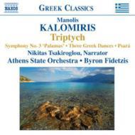 交響曲第3番『パラミキ』、管弦楽のための三連画、他 フィデッツ&アテネ州立管弦楽団