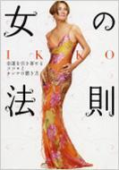 Ikko/Ikko 女の法則