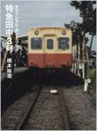 特急田中3号オフィシャル・ガイドブック