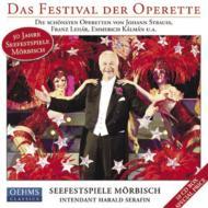 メルビッシュ音楽祭50周年記念スペシャルBOX(10CD)