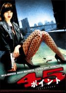 Movie/ポイント45: フォーティファイブ