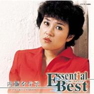 Essential Best::内藤やす子
