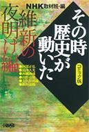 NHKその時歴史が動いたコミック版 維新の夜明け編 ホーム社漫画文庫