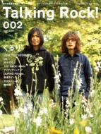 Talking Rock!: 02