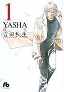 YASHA 夜叉 第1巻 小学館文庫