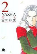 YASHA 夜叉 第2巻 小学館文庫