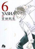 YASHA 夜叉 第6巻 小学館文庫