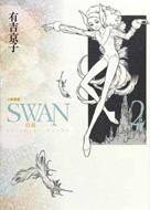 SWAN 白鳥 2 愛蔵版
