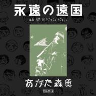 コンサート 永遠の遠国 at 渋谷ジアン・ジアン