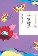平家物語 日本の古典をよむ