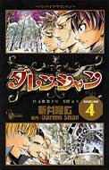 ダレン・シャン 4 少年サンデーコミックス