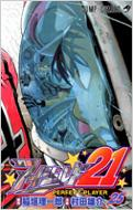 アイシールド21 25 ジャンプ・コミックス