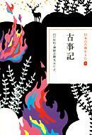 古事記 日本の古典をよむ