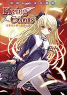Frying Colors フライング・カラーズ 石田ヒロユキ画集