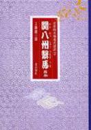 関八州繋馬 ほか 近松時代物現代語訳