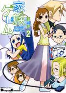 鈴城芹/電撃4コマコレクション 家族ゲーム: 2: 電撃コミックスex