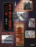 図説 東京 都市と建築の一三〇年 ふくろうの本