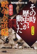 NHKその時歴史が動いたコミック版 昭和史 戦争への道編 ホーム社漫画文庫