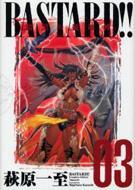 BASTARD!!完全版 暗黒の破壊神 3 YOUNG JUMP愛蔵版