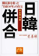 歴史再検証 日韓併合 韓民族を救った「日帝36年」の真実 祥伝社黄金文庫