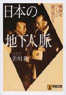 日本の地下人脈 戦後をつくった陰の男たち 祥伝社文庫