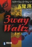 3way Waltz 祥伝社文庫