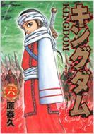 キングダム 6 ヤングジャンプ・コミックス