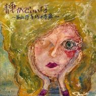 谷山浩子15の世界 35th Anniversary Edition 静かでいいな