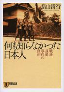 何も知らなかった日本人 戦後謀略事件の真相 祥伝社文庫