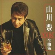 山川豊 2008 全曲集