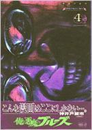 俺と悪魔のブルーズ 4 アフタヌーンKC