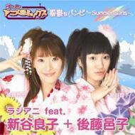 RADIOアニメロミックス 憂鬱なバンビ〜Summer Girls〜