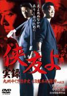 侠友よ 実録・九州やくざ抗争史 LB熊本刑務所 vol.3