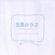 包帯クラブ オリジナルサウンドトラック