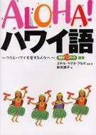 ALOHA!ハワイ語 フラとハワイを愛する人々へ 素敵なフラスタイル選書