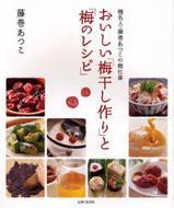 おいしい「梅干し作り」と「梅のレシピ」 梅名人・藤巻あつこの梅仕事