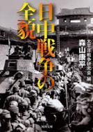 日中戦争の全貌 河出文庫