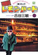 Barレモン・ハート 23 アクションコミックス