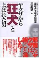 ヤクザから「狂犬」とよばれた男 日本初のマフィア組織「銀総会」元総長・回顧録