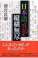 日本語縦横無尽 国語力即上昇のQ&A