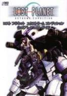 Book/ロストプラネット エクストリーム コンディション 公式パーフェクトガイド