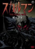 スカルマン 闇の序章 -DVD EDITION-