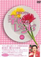 細木数子の幸せのレシピ vol.1