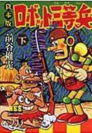 ロボット三等兵 貸本版 下 マンガショップシリーズ