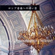 ロシア 音楽への誘い Vol.2: Kubota Philomandolinen Orchester Tchaikovsky: 1812, Etc